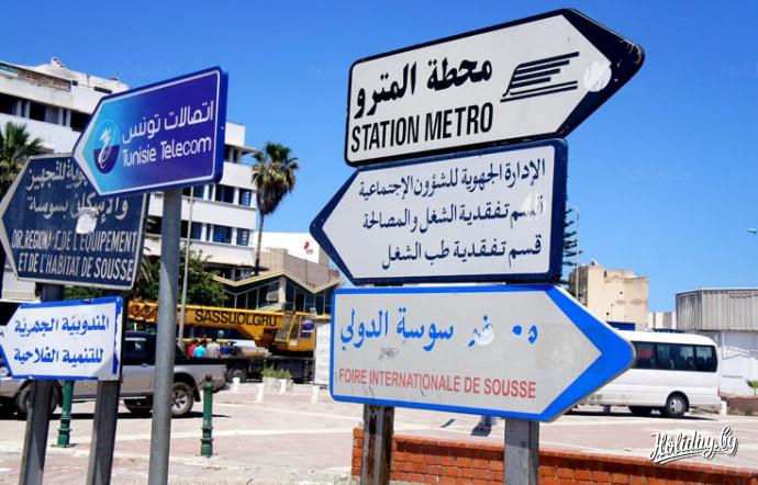 что взять с собой в тунис