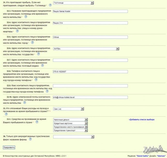 образец заполнения литовской анкеты на визу - фото 10