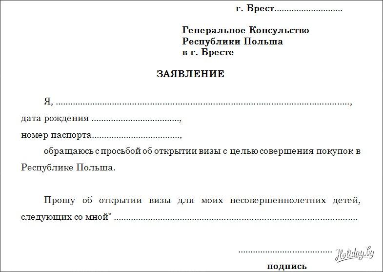 Образец Заявления На Закупы В Польшу - фото 4