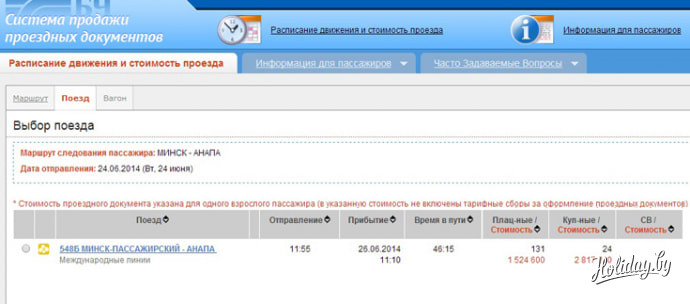 Минск  Анапа билеты на самолет от 283 руб стоимость