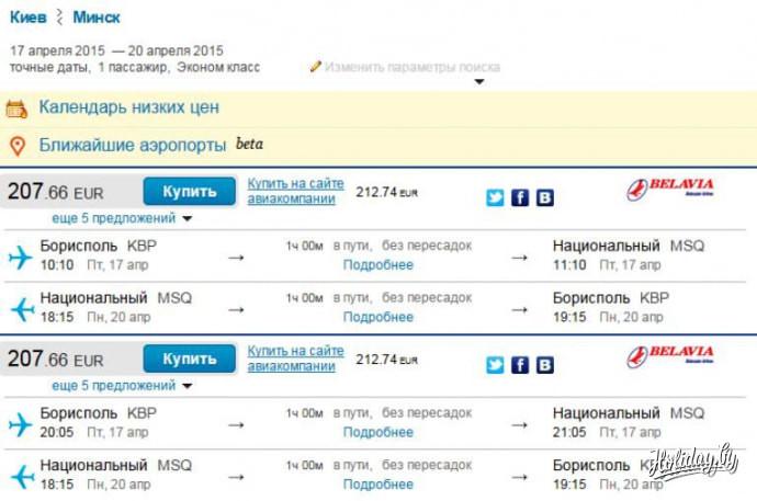 производственной цена билета с минска до аэропорта Врачи выполняли