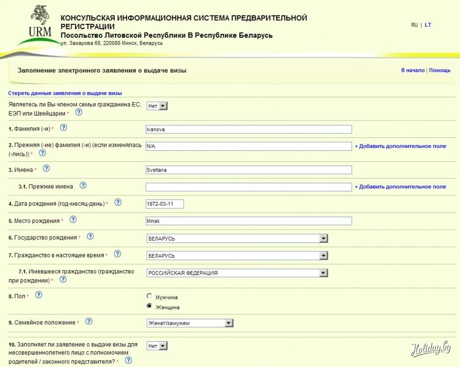 Образец Заполнения Анкеты На Шенгенскую Визу В Литву