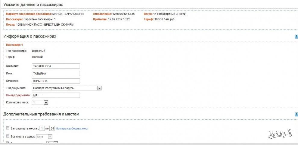 Как он-лайн на сайте Укрзализныци купить ЖД билет на поезд?