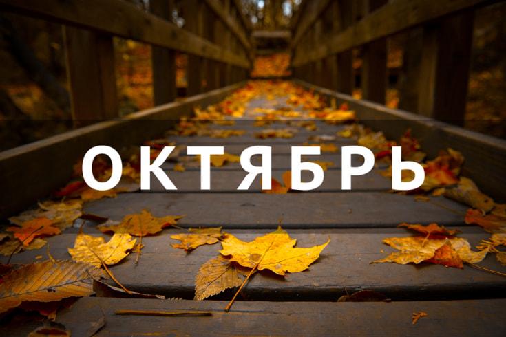 месяц октябрь фото