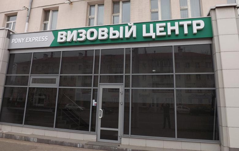 Кальварийская 42. Новый визовый центр Латвии