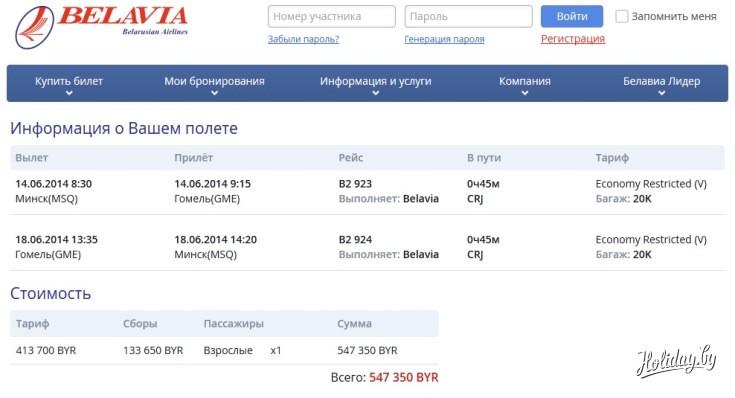 Билеты на самолет в калининград из минска авиабилеты ленинск-кузнецкий купить пр. ленина,25