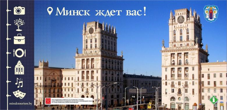 Реклама Минска, которая вскоре появится на на главных улицах Риги и Тбилиси