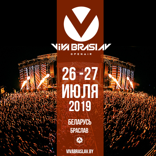Фестиваль Viva Braslav Open Air 2019