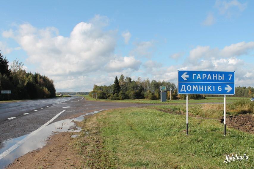 1. На трассе Полоцк-Витебск на 81км поворот на Домники.