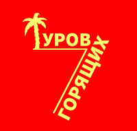 Турфирма «7 горящих туров» на Holiday.by