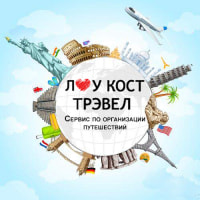 Турфирма «Лоукост Трэвел» на Holiday.by