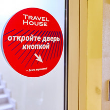 Турфирма Travel House / Трэвэл Хаус, фото 19
