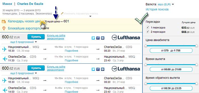 Купить авиабилет дешево онлайн календарь низких цен москва мин воды билеты самолет